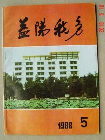 益阳税务    杂志   1988年   第五期   益阳   税务