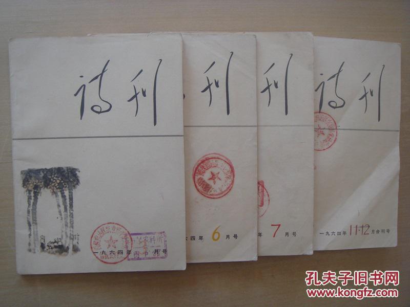停刊号:诗刊1964年3、6、7、11-12期(11-12期为停刊号)