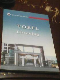 TOEFL  Listening(广州香江AP美式高中校本教材  英文影印版 16开131页)