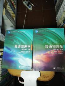 普通物理学  第六版(上下册)