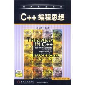 C++编程思想
