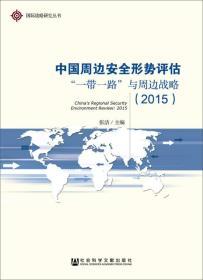 """国际战略研究丛书·中国周边安全形势评估:""""一带一路""""与周边战略(2015)"""