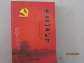 淮安60年纪实