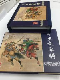 千里走单骑 函盒布脊连环画 名家绘画 仅1500册 收藏佳品