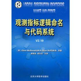 观测指标逻辑命名与代码系统V2.19