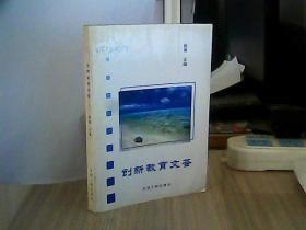 创新教育文萃 中国三峡出版社