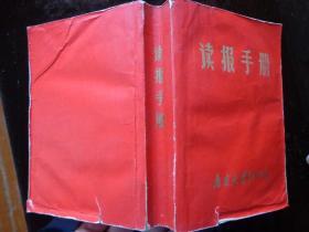 读报手册 1969年第三版 32开1011页 印量7万 文革红色文献 附录:中国政区图、中国工农红军长征图、沙俄侵占中国东北领土图、东南亚略图、越南南部图、中东地区略图、世界政区略图