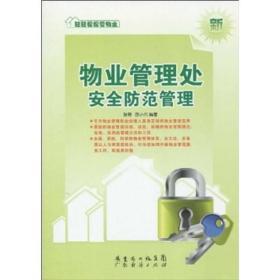 物业管理处安全防范管理   轻轻松松管物业系列丛书