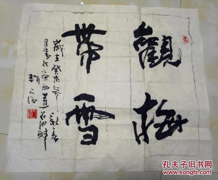 """书法名家 赵可绳  斗方""""观梅带雪""""     【56×48厘米】"""