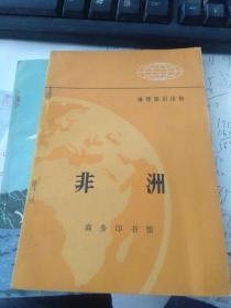 非洲 地理知识读物