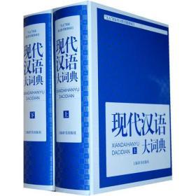 现代汉语大词典(全二册)