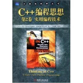 C++编程思想第2卷:实用编程技术