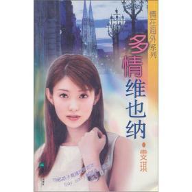 多情维也纳 雯琪 江苏文艺出版社 9787539917559