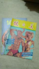 健与美1987年第3.5期【2册合售】