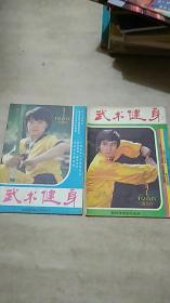武术健身1988年第1.2期【2册合售】