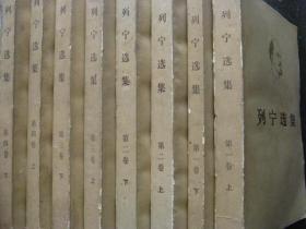 列宁选集(1--4卷八册全) (1-4卷8册全)