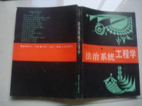 法治系统工程学(1988年版,一版一印)