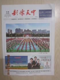 【试刊号】影像天中 2015年 总第3期