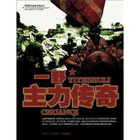 野战军征战全纪录丛书;一野主力传奇