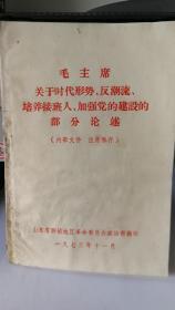 毛主席关于时代形势、反潮流、培养接班人、加强党的建设的部分论述