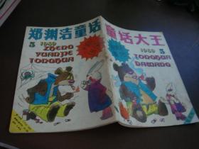 童话大王(1989年第5期)--