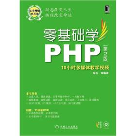 送书签lt-9787111372868-零基础学PHP-第2版-附光盘