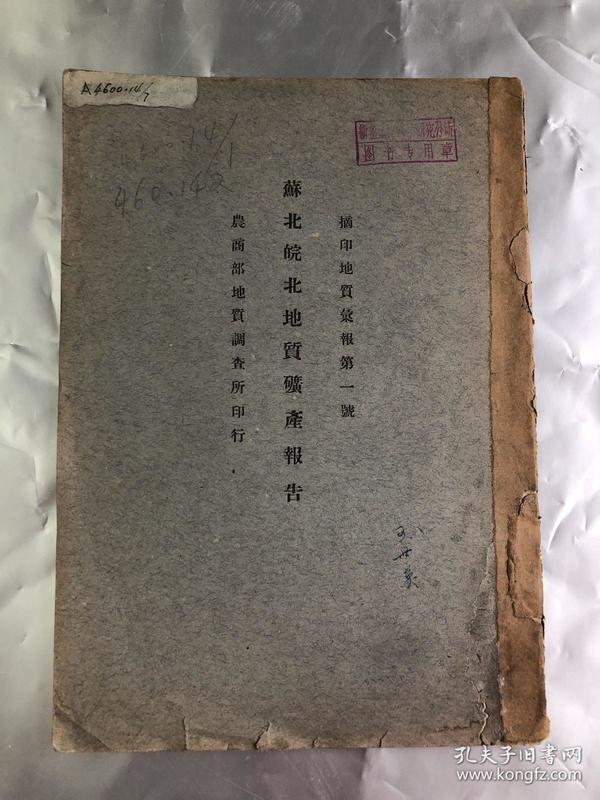 孤本////民國6年 /////初版初印///《蘇北、皖北地質礦產報告》