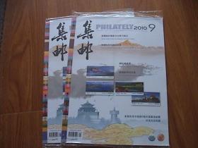 集邮 2010年第9期