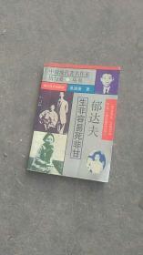 中国现代著名作家情与爱丛书..郁达夫.生非容易死非甘