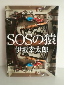 伊坂幸太郎:SOSの猿 (中公文库) 日文原版书