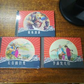人民公社好第二批,泉水清清,李满发夫妇,长石的巨变  上海人民美术50开随手翻,