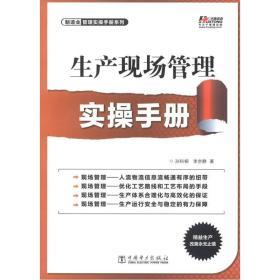 制造业管理实操手册系列:生产现场管理实操手册
