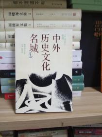 中外历史文化名城