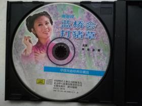 VCD中国戏剧经典珍藏版  蓝桥会 打猪草(满百包邮)