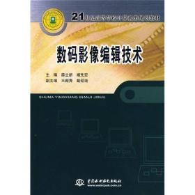 21世纪高等学校计算机类规划教材:数码影像编辑技术
