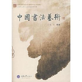 正版 中国书法艺术 龙红 重庆大学出版社 9787562437925ai2