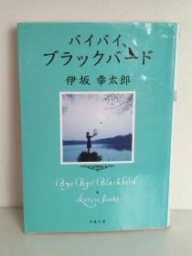伊坂幸太郎:バイバイ、ブラックバード (双叶文库) 日文原版书