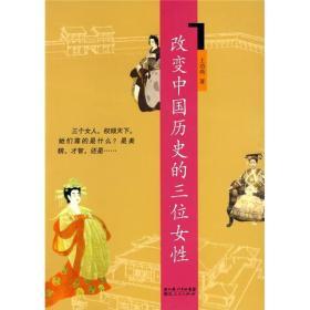 改变中国历史的三位女性 9787216062237