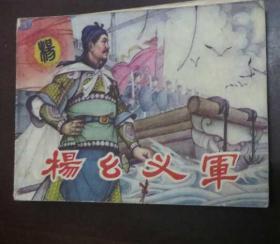 杨么义军 连环画