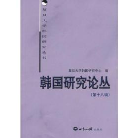 韩国研究论丛[  第十八辑]