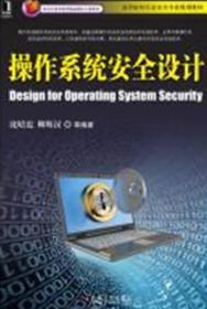 操作系统安全设计/高等院校信息安全专业规划教材