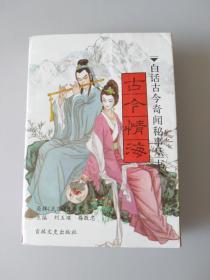 古今情海(白话古今奇闻秘事丛书)