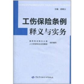 正版二手二手正版二手 工伤保险条例释义与实务法制办公室9787504589606有笔记