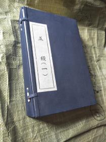 五经一【全6册】