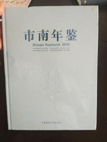 市南年鉴,中国海洋大学出版社出版,青岛市南年鉴,全新带塑封正版图书