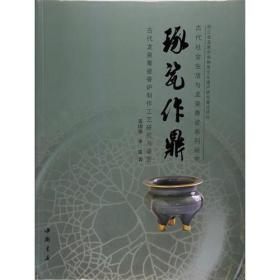 琢瓷作鼎--古代龙泉青瓷香炉制作工艺研究与鉴赏