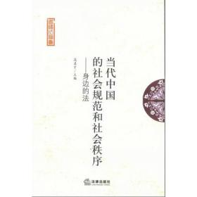 当代中国的社会规范与社会秩序:身边的法