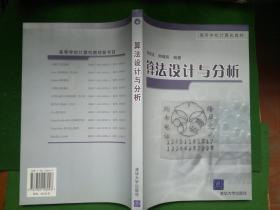 算法设计与分析/郑宗汉、郑晓明+
