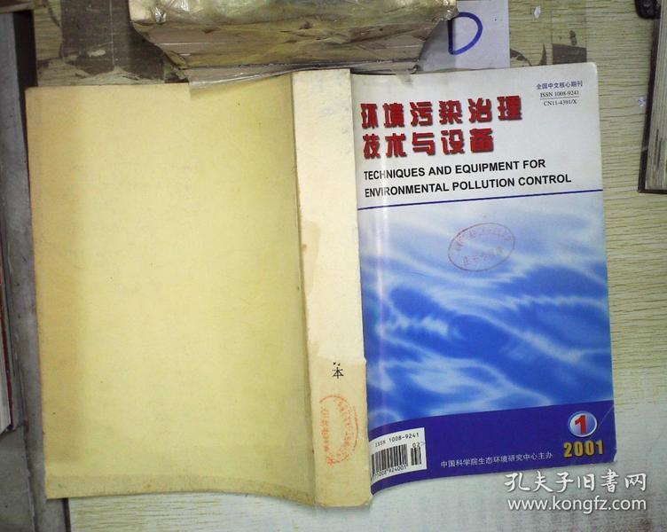 环境污染治理技术与设备 2001年1-6期 双月刊(自制合订本)