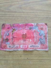 民国纸币,中国银行厦门10元,1930年